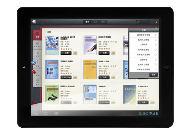 appbooks3